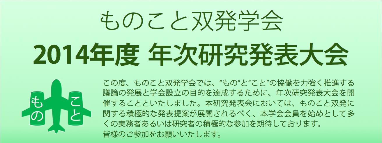 taikai2014