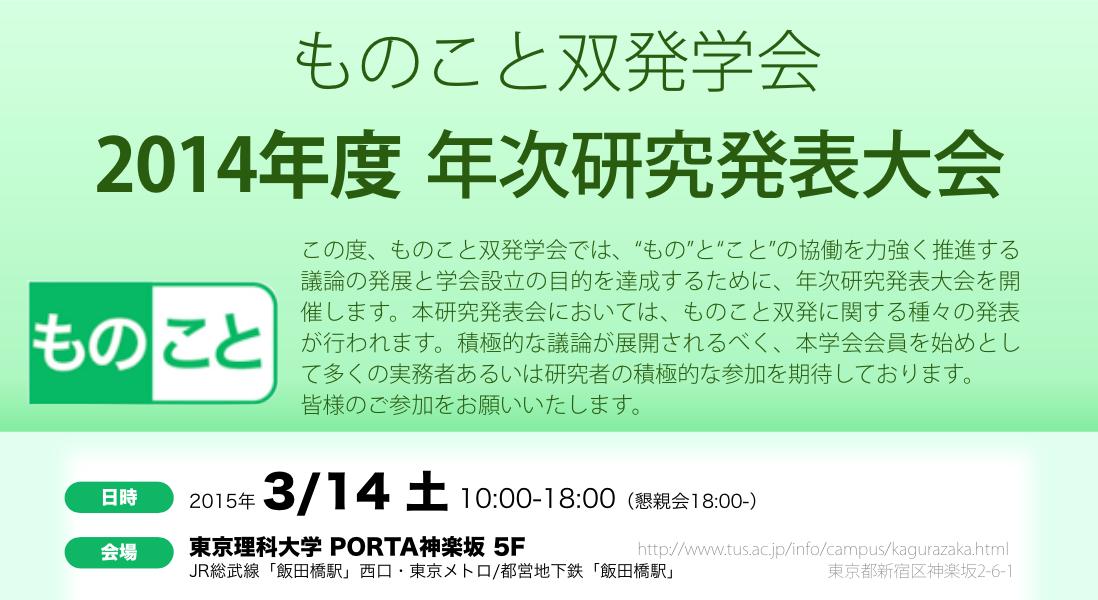 taikai2014.banner2
