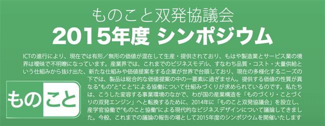 2015sympo.info