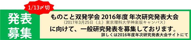 Banner2016taikai