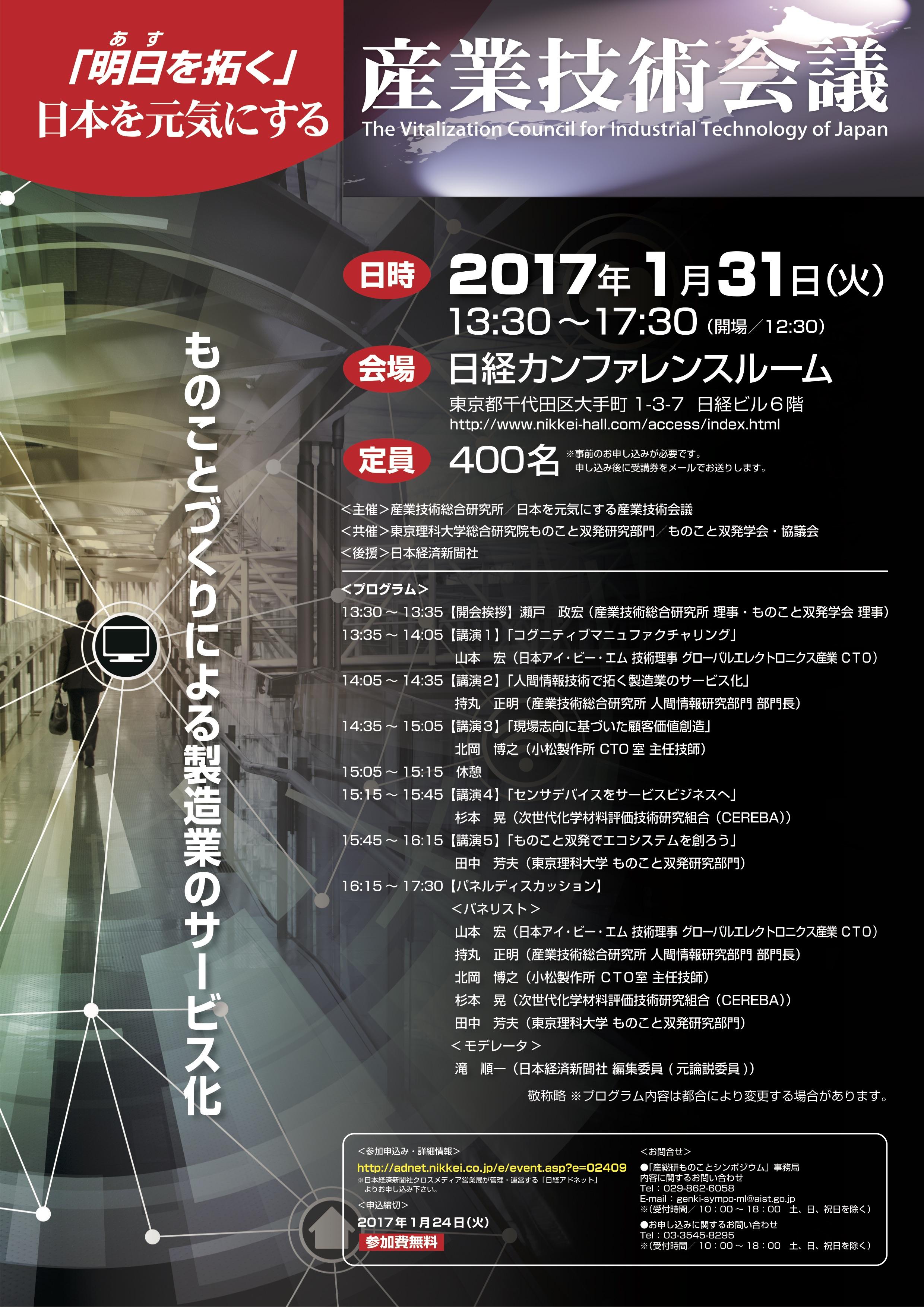 日本を元気シンポ2017最終版_