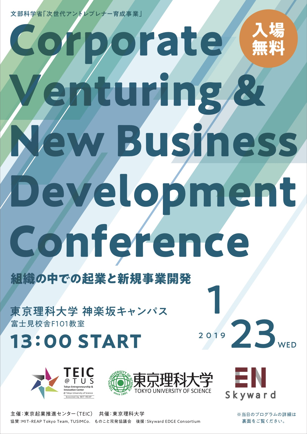 20190123Conference1