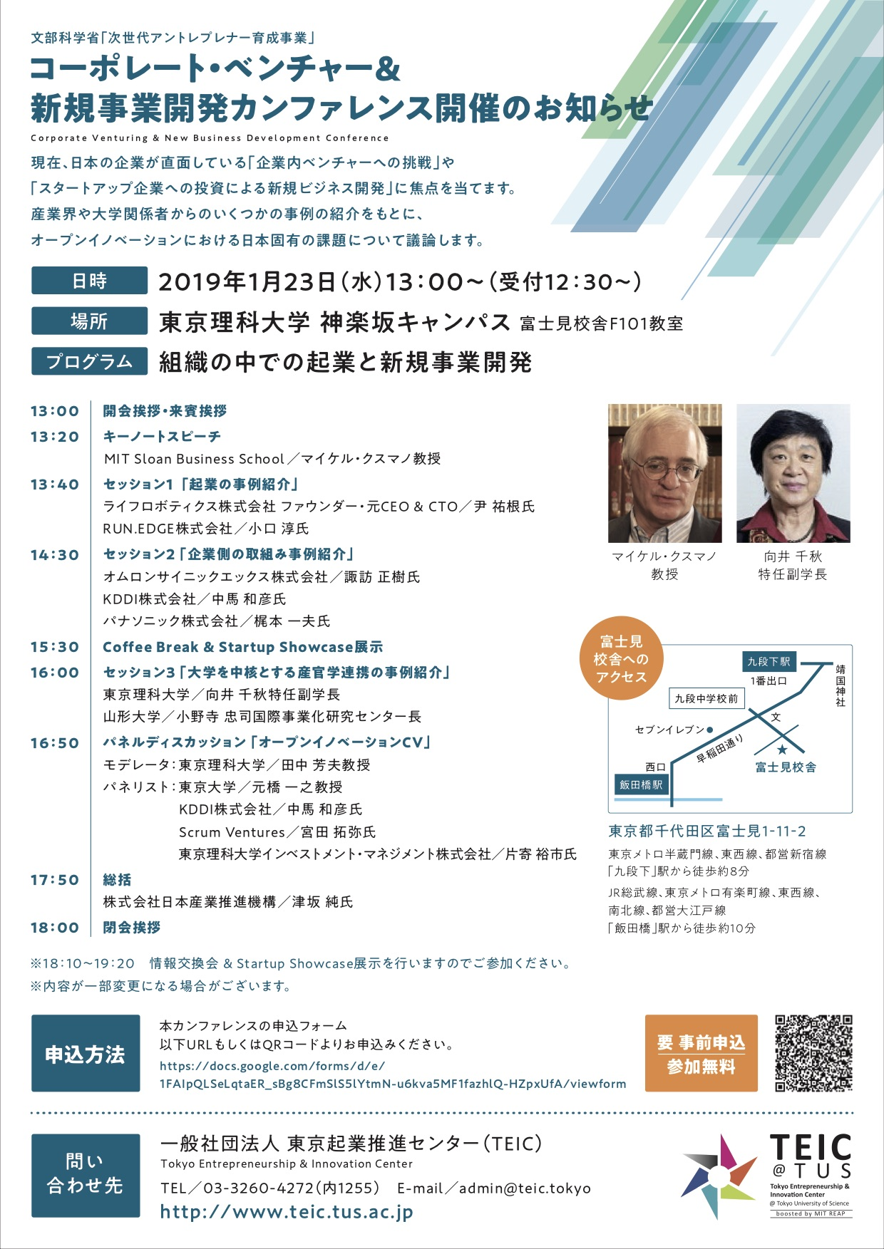 20190123Conference2